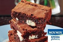 Μπράουνις τριπλής σοκολάτας με κρέμα γάλακτος νουνου