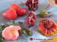 Λουλούδια ζαχαρωμένα