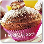 Cup cakes τραγανα