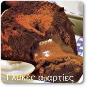 Ατομικα σουφλε σοκολατας