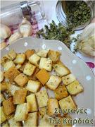 Κρουτόνς με ρίγανη και σκόρδο