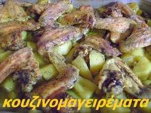 Φτερούγες κοτόπουλου στο φούρνο με πατάτες