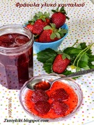 Φράουλα γλυκό κουταλιού