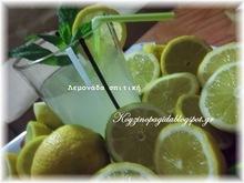 Λεμονάδα σπιτική - 2 συνταγές-