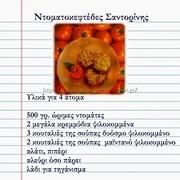 Ντοματοκεφτέδες σαντορίνης