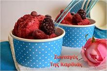 Παγωτό με φρούτα του δάσους