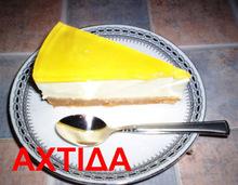 Τσιζ κέικ λεμόνι της αχτίδας