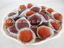 Σοκολατάκια με δαμάσκηνα – chocolate treats with plums