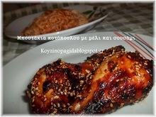 Μπουτάκια κοτόπουλου με μέλι και σουσάμι