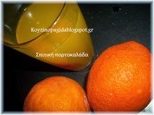 Σπιτική πορτοκαλάδα