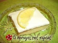 ��ρωτότυπη λεμονόπιτα