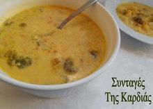 Χορτόσουπα με τυρί κρέμα