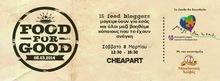 #food4good 2.0 στις 8 Μαρτίου στο CHEAPART στο Χαλάνδρι , σε περιμένουμε!