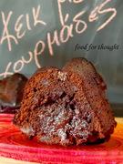 Σοκολατένιο κέικ με χουρμάδες και μαυροδάφνη... και ένας μαύρος τοίχος με καθρέφτες!!!