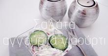 Δροσερή σαλάτα με αγγούρι, κρεμμύδι και γιαούρτι