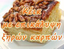 Κέικ με επικάλυψη ξηρών καρπών