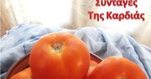 Πως καταψύχουμε ντομάτες