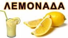 Σπιτική Λεμονάδα