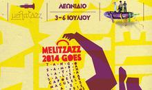 Μελιτζάzz Λεωνιδίου 2014 - Συνταγές - Νηστικό Αρκούδι - Από τον Αγρό στο Πιρούνι