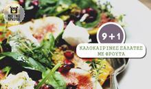 9+1 καλοκαιρινές σαλάτες με φρούτα - Συνταγές - Νηστικό Αρκούδι - Από τον Αγρό στο Πιρούνι