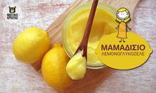 Μαμαδίσιο Λεμονογλυκοζελέ - Συνταγές - Νηστικό Αρκούδι - Από τον Αγρό στο Πιρούνι