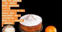 Φανταστικό Κέικ Μανταρίνι των Foodaholics