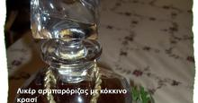 Σούπερ αρωματικό λικέρ αρμπαρόριζας