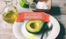 Αβοκάντο, το φρούτο-υπερτροφή - Συνταγές - Νηστικό Αρκούδι - Από τον Αγρό στο Πιρούνι