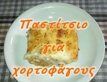 Παστίτσιο για χορτοφάγους