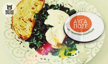 Αυγά ποσέ με πικάντικες λαχανίδες - Συνταγές - Νηστικό Αρκούδι - Από τον Αγρό στο Πιρούνι