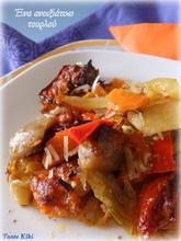 Τουρλού φούρνου με πολύχρωμα λαχανικά
