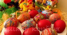Πώς βάφουμε κόκκινα αυγά, με τον παραδοσιακό τρόπο
