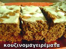 Κέικ σοκολατένιο αφράτο, με άρωμα και γεύση πορτοκάλι (με γλάσο).