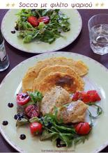 Soccas (Ρεβυθόπιτες) με φιλέτο ψαριού και σαλάτα