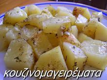 Πατάτες φούρνου ριγανάτες