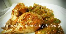 Κοτόπουλο με Κολοκυθάκια - Chicken with Zucchini