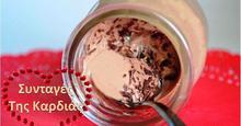 Μους γιαούρτι - μόκα - σοκολάτα