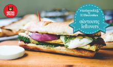 #Instacook15 by electrolux, σάντουιτς leftovers - Συνταγές - Νηστικό Αρκούδι - Από τον Αγρό στο Πιρούνι