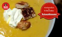 #Instacook11 by electrolux, Κολοκυθόσουπα με γιαούρτι - Συνταγές - Νηστικό Αρκούδι - Από τον Αγρό στο Πιρούνι