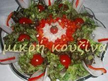 Σαλάτα πράσινη και γιορτινή