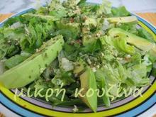 Σαλάτα πράσινη με αβοκάντο