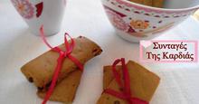 Μπισκότα με νες καφέ και σοκολάτα
