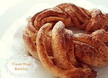 Γλυκό Ψωμί Κανέλας