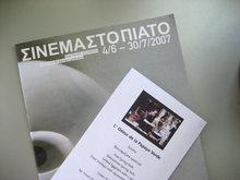 Σινεμά στο πιάτο -το άρωμα της πράσινηςπαπάγιας