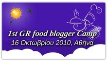 1st greek food blogger camp