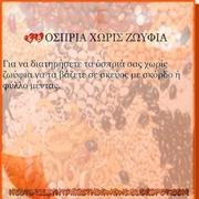 Οσπρια χωρις ζωυφια!!!