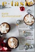 Κυκλοφορήσαμε και σας στέλνουμε τις πιο γλυκές ευχές μας με το πρώτο τευχος του e-taste