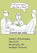 Συλλογική vegan κουζίνα 18.09.2010