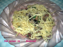 Μακαρονάδα με σάλτσα λευκή μανιτάρια-ελιές