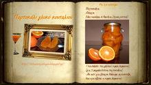 Πορτοκάλι γλυκό κουταλιού!